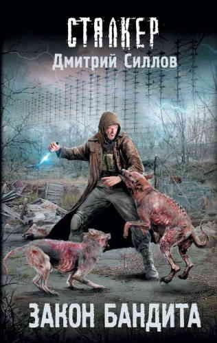 Дмитрий Силлов. Закон бандита (Серия S.T.A.L.K.E.R.)