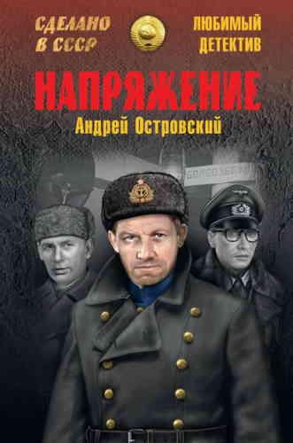 Андрей Островский. Напряжение