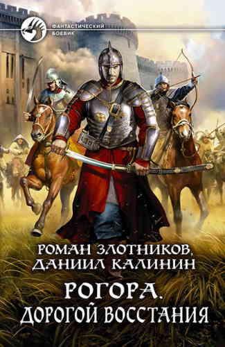 Роман Злотников, Даниил Калинин. Рогора 1. Дорогой восстания
