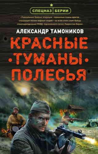Александр Тамоников. Красные туманы Полесья