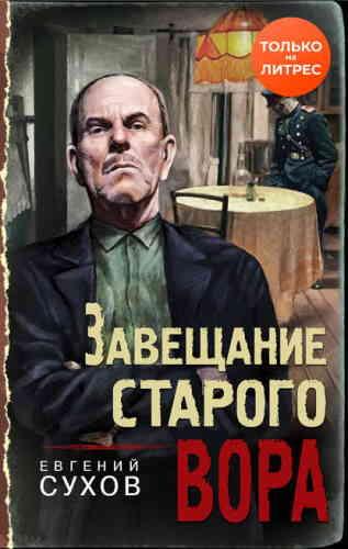 Евгений Сухов. Завещание старого вора