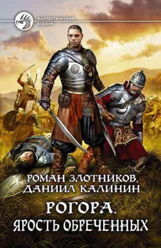 Роман Злотников, Даниил Калинин. Рогора 3. Ярость обреченных