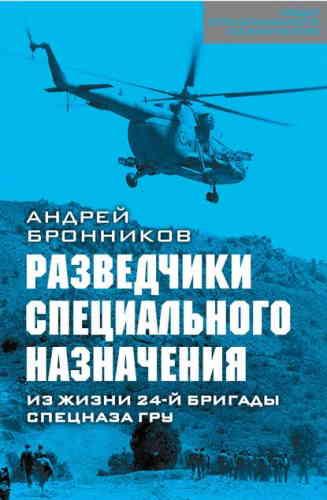 Андрей Бронников. Обыкновенный спецназ. Из жизни 24-й бригады спецназа ГРУ
