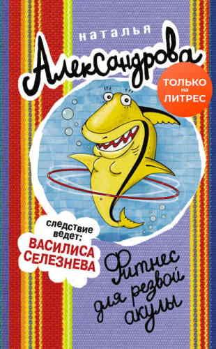 Наталья Александрова. Фитнес для резвой акулы