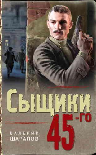 Валерий Шарапов. Сыщики 45-го