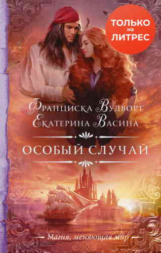 Франциска Вудворт, Екатерина Васина. Особый случай