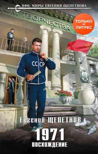 Евгений Щепетнов. Михаил Карпов 3. 1971. Восхождение