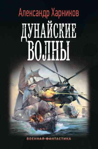 Александр Харников. Дунайские волны