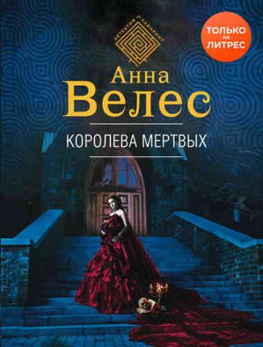 Анна Велес. Королева мертвых