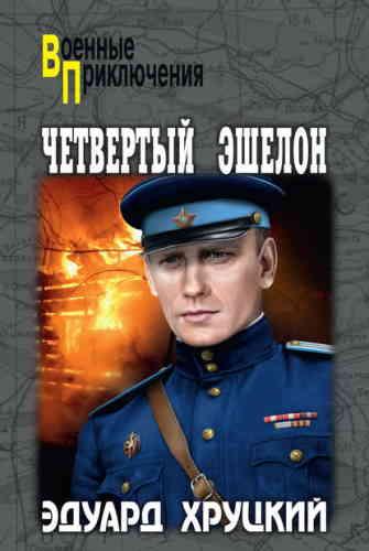 Эдуард Хруцкий. Четвертый эшелон
