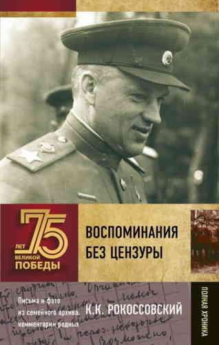 Константин Рокоссовский. Воспоминания без цензуры