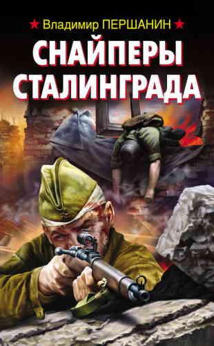 Владимир Першанин. Снайперы Сталинграда