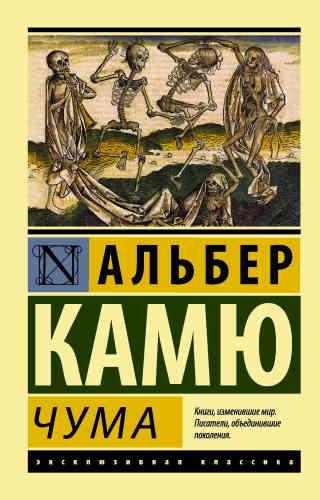 Альбер Камю. Чума