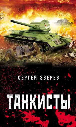 Сергей Зверев. Танкисты