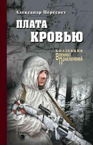 Александр Пересвет. Плата кровью