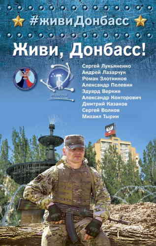 Сборник Живи, Донбасс!