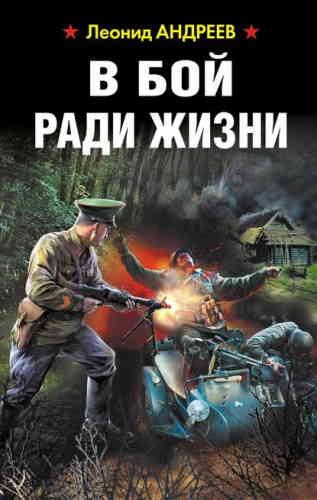 Леонид Андреев. В бой ради жизни