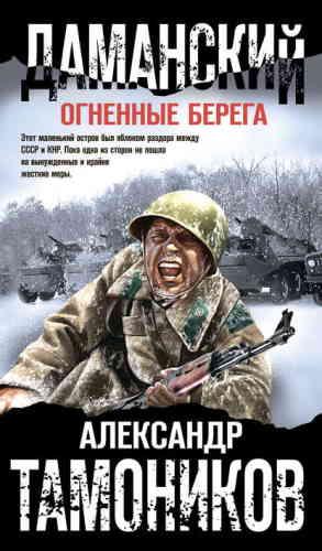 Александр Тамоников. Даманский. Огненные берега