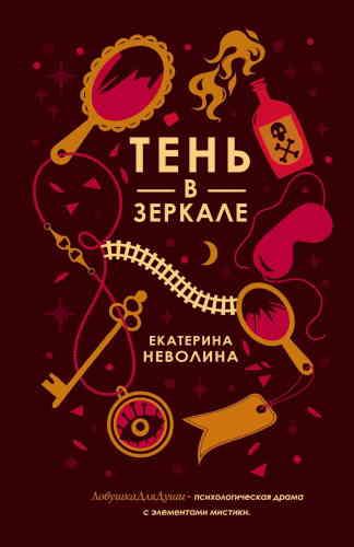 Екатерина Неволина. Тень в зеркале