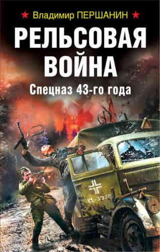 Владимир Першанин. Рельсовая война. Спецназ 43-го года