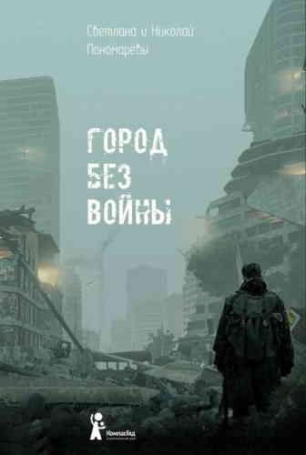 Николай Пономарёв, Светлана Пономарёва. Город без войны