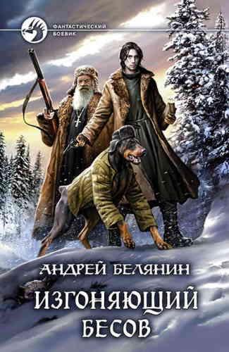 Андрей Белянин. Изгоняющий бесов 1