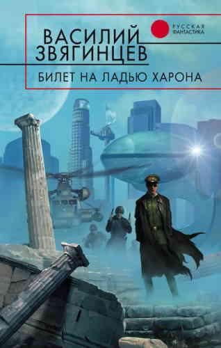 Василий Звягинцев. Билет на ладью Харона