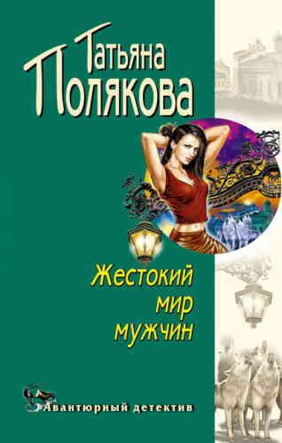 Татьяна Полякова. Жестокий мир мужчин