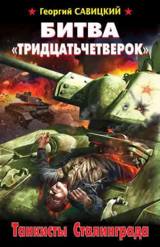 Георгий Савицкий. Битва «тридцатьчетверок». Танкисты Сталинграда