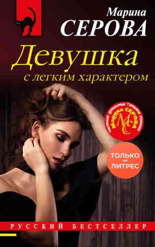 Марина Серова. Девушка с легким характером