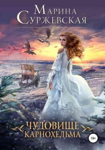 Марина Суржевская. Чудовище Карнохельма