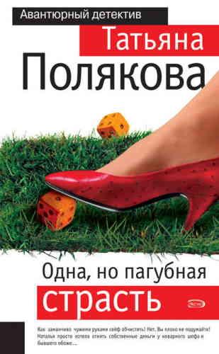 Татьяна Полякова. Одна, но пагубная страсть