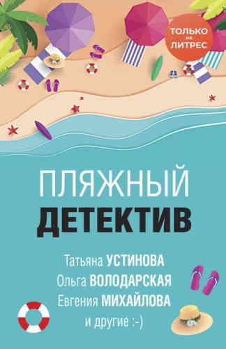 Сборник Пляжный детектив