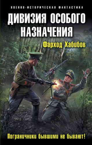 Фарход Хабибов. Дивизия особого назначения. Пограничники бывшими не бывают!