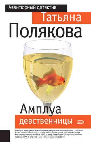 Татьяна Полякова. Амплуа девственницы