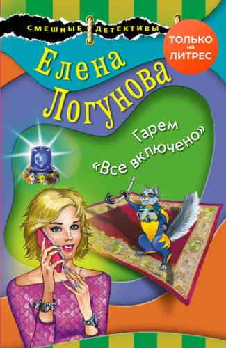 Елена Логунова. Гарем «Все включено»