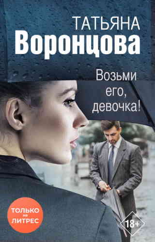 Татьяна Воронцова. Возьми его, девочка!