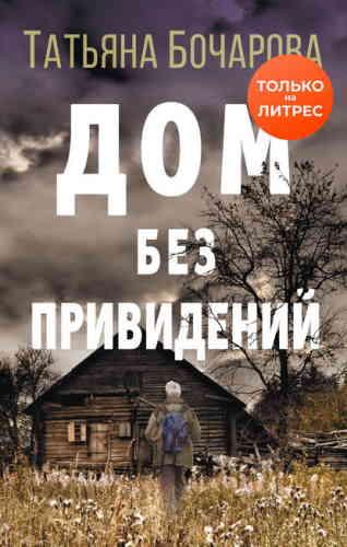 Татьяна Бочарова. Дом без привидений