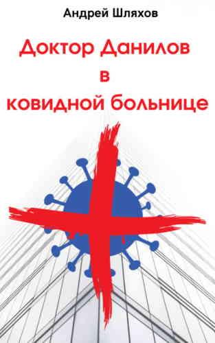 Андрей Шляхов. Доктор Данилов в ковидной больнице