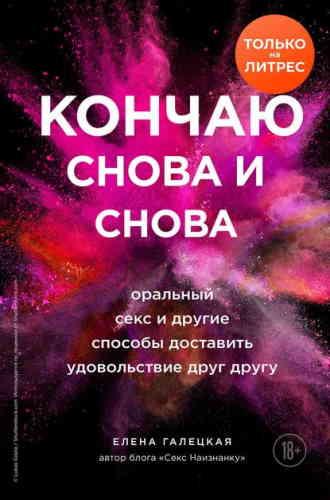 Елена Галецкая. Кончаю снова и снова