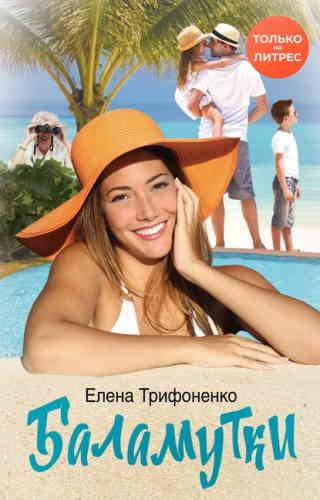 Елена Трифоненко. Баламутки
