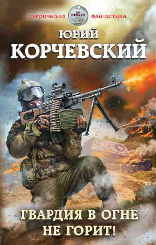 Юрий Корчевский. Гвардия 2. Гвардия в огне не горит!