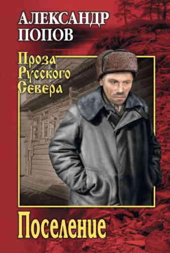 Александр Попов. Проза Русского Севера. Поселение