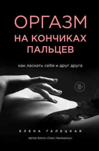 Елена Галецкая. Оргазм на кончиках пальцев