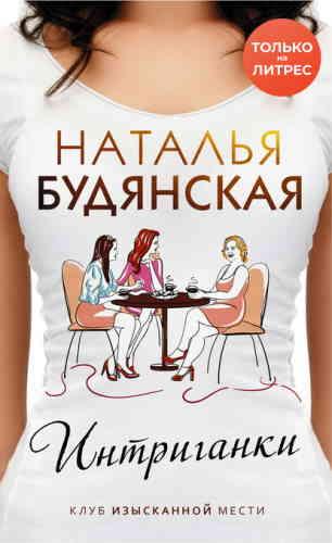 Наталья Будянская. Интриганки