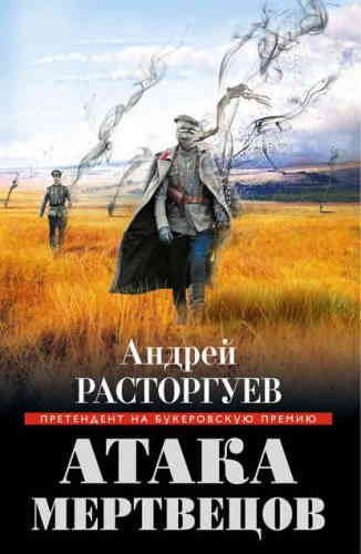 Андрей Расторгуев. Атака мертвецов