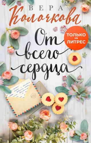 Вера Колочкова. От всего сердца