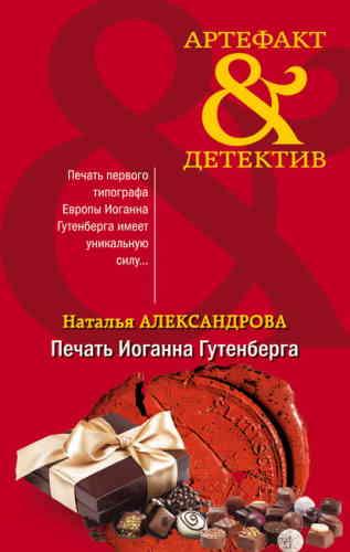 Наталья Александрова. Печать Иоганна Гутенберга