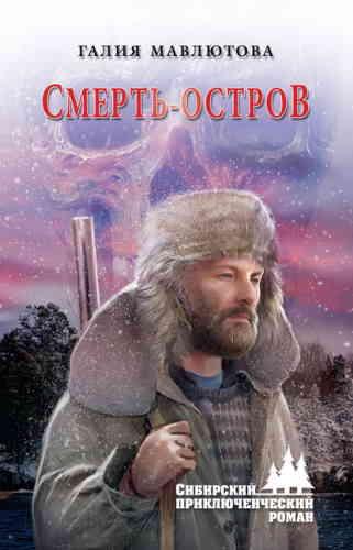 Галия Мавлютова. Сибирский приключенческий роман. Смерть-остров