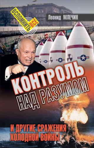 Леонид Млечин. Контроль над разумом и другие сражения холодной войны